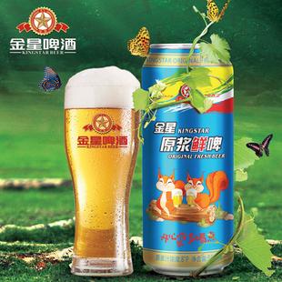 领券更优惠金星啤酒原浆鲜啤低度酒500ml*12听罐装整箱官方新日期