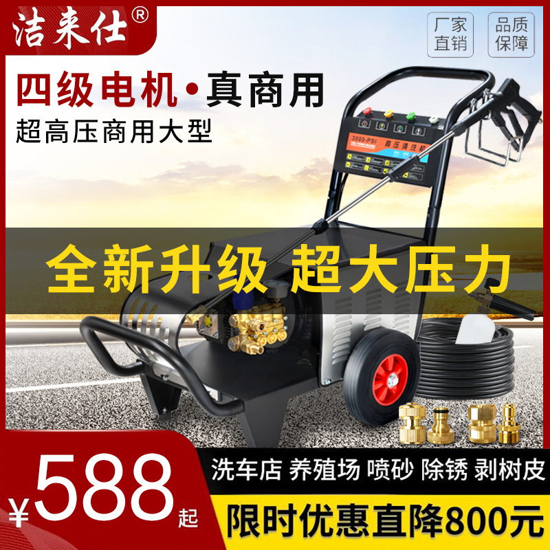 洁来仕220v超高压商用洗车店洗车机好用吗