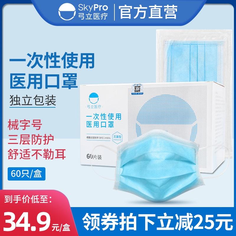 弓立医疗一次性医用口罩三层防护无菌透气防尘医护防病菌独立包装