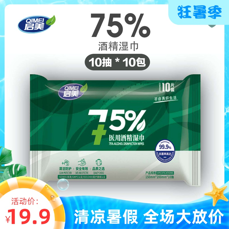Qimei 75% alcohol 10 puffs * 10 bags disinfection and sterilization special portable disposable wet paper towel bacteriostasis cleaning