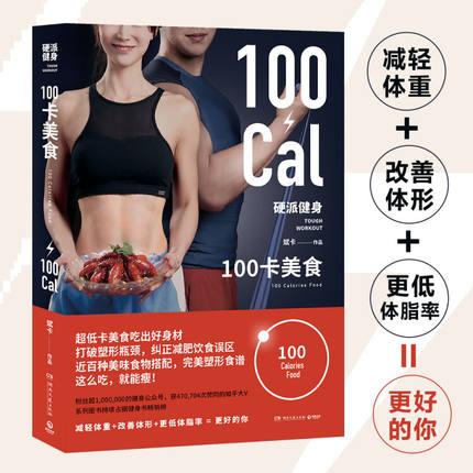 硬派健身 100卡美食 斌卡著 知乎大V的健康饮食保健养生运动 上班族瘦身运动减肥畅销书籍减肥器材正版