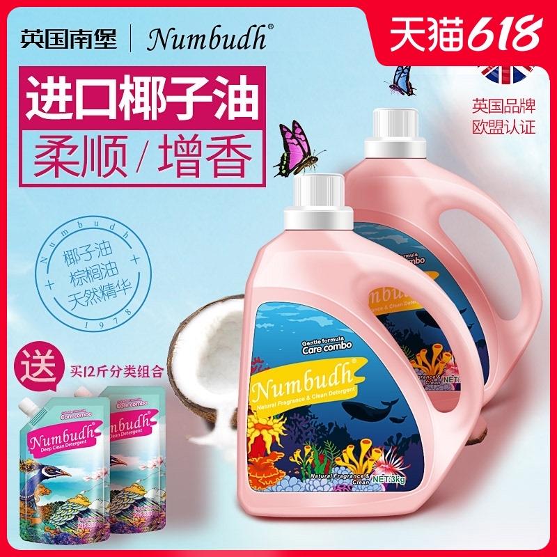 英国南堡Numbudh除菌洗衣液除螨衣物酵素持久花香味抗菌家用大桶