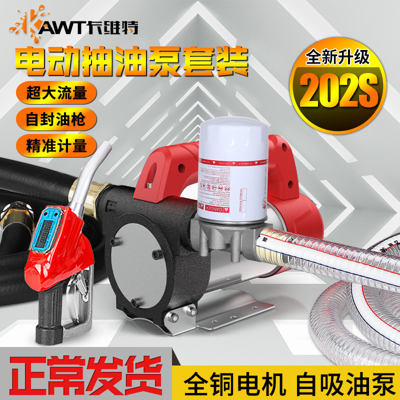 电动抽油泵12v24v220V伏加油机加油泵静音自吸齿轮泵抽酒吸油器防