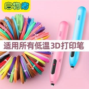 启物者低温3d打印笔耗材儿童3d立体绘画笔三d神笔马良笔六一礼物