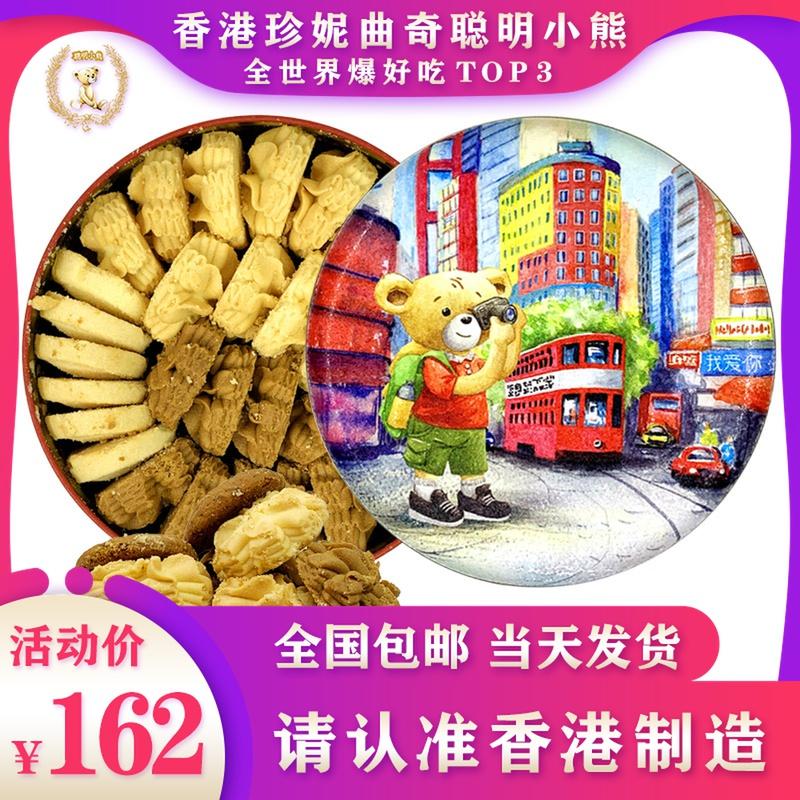 Hong Kong cuisine: Jeannie cookies, smart bear handmade biscuits, four flavors of cream, 640g net red snacks