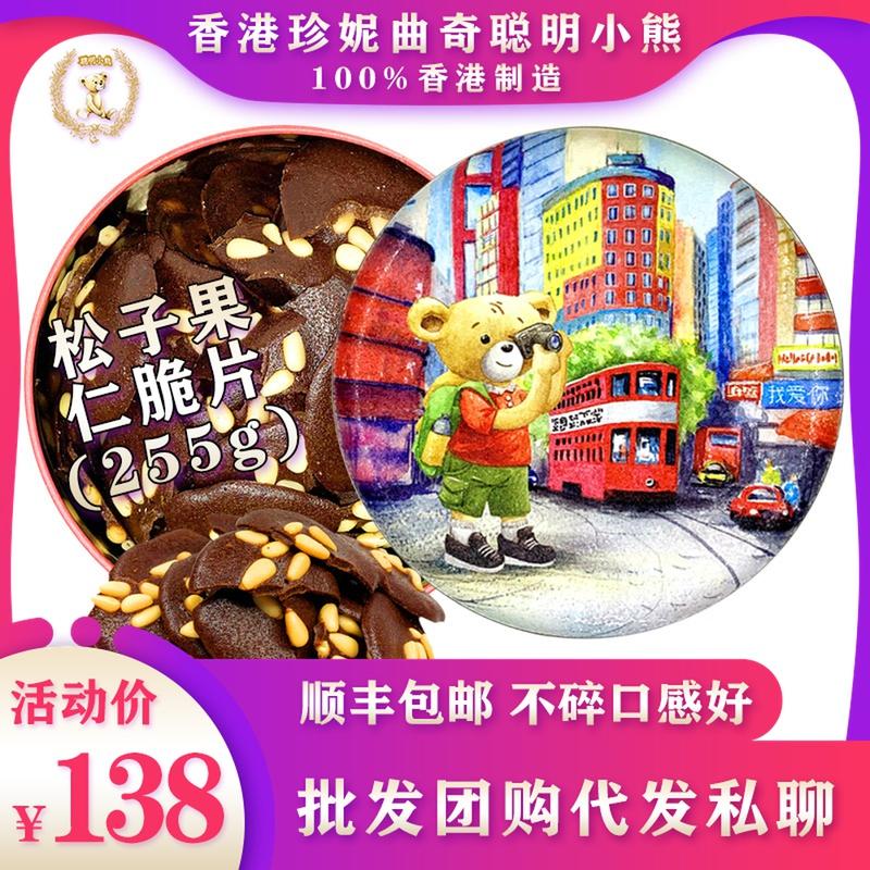 香港珍妮曲奇饼干聪明小熊松子果仁脆巧克力255g网红进口零食小吃