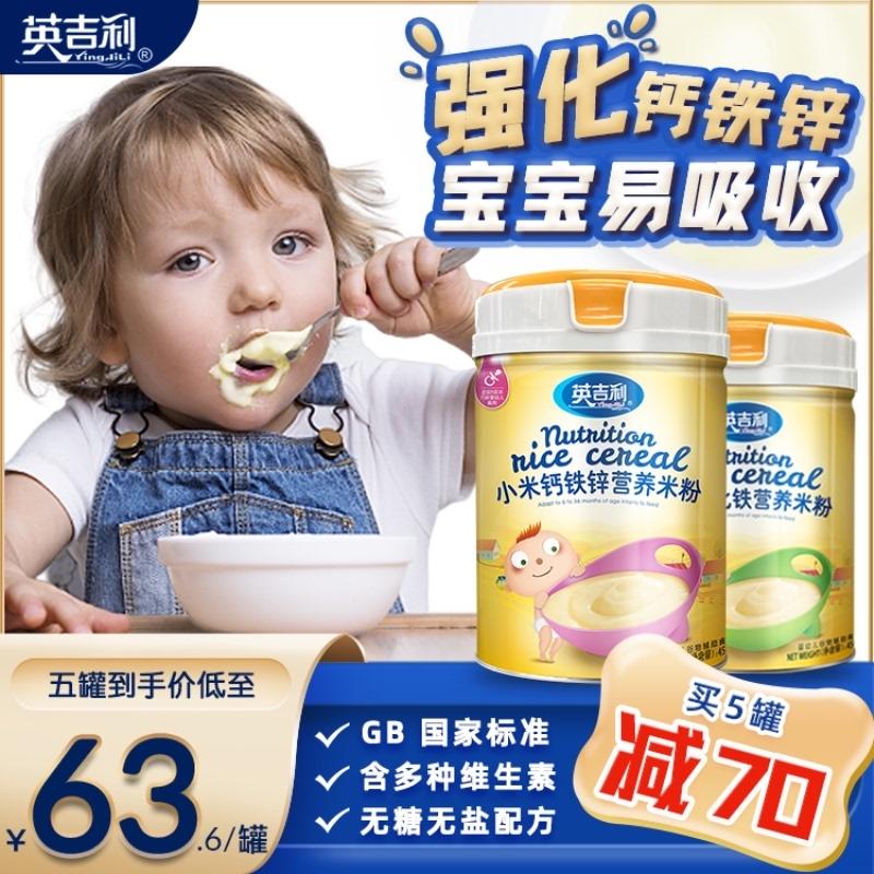 英吉利营养高铁米粉450g罐装钙铁锌婴幼儿宝宝米糊辅食粥6个月