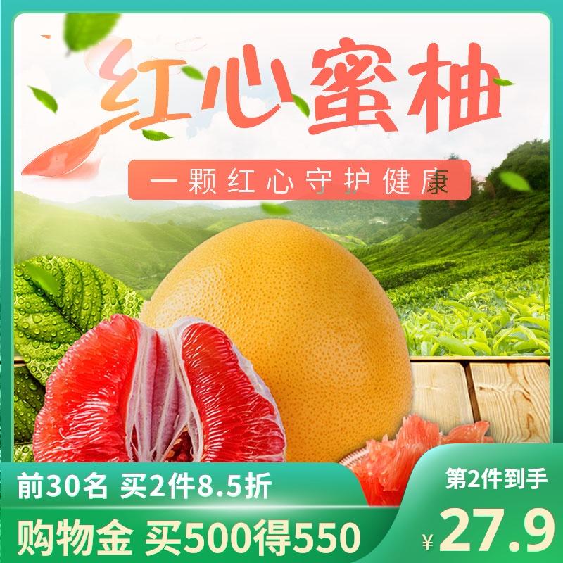 正宗平和琯溪蜜柚 红心柚子 净重8.5斤 新鲜水果当季柚子红柚酸甜