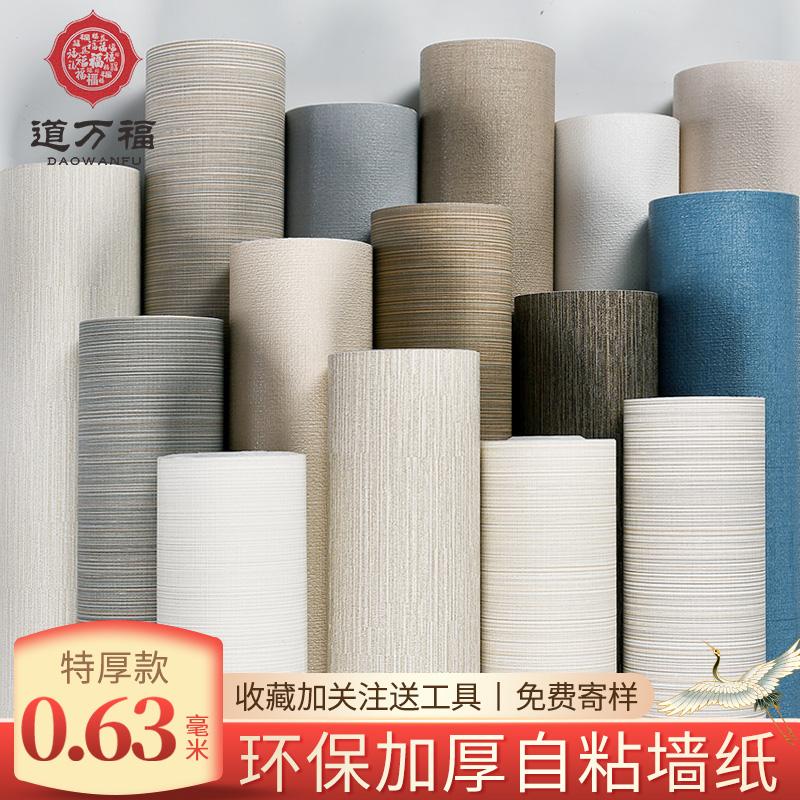 加厚防水防潮卧室客厅日式饭店墙纸质量怎么样