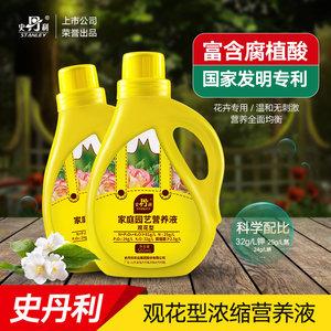 史丹利绣球花肥料专用肥无尽夏紫阳八仙花浓缩营养液花卉植物肥料