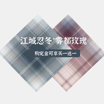 【购定金买一送一】江城忍冬雾都玫瑰正版JK制服格裙百褶不二同学