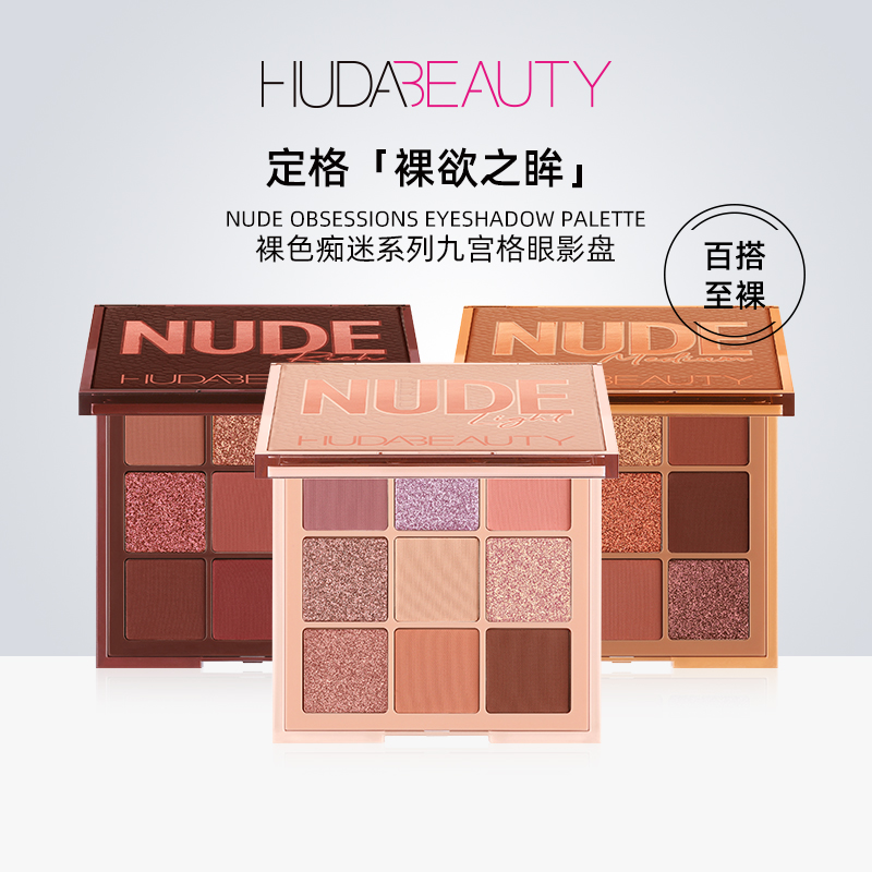 HUDA BEAUTY nude color obsessed with 9 color eyeshadow disc glitter pearlescent waterproof small disc portable ins super fire