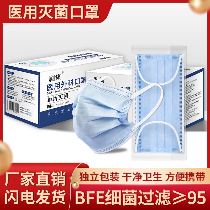 医用外科灭菌三层透气防护医用口罩