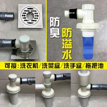 洗衣机地漏专用接头 排水管下水道防臭防溢水三通厨房下水管弯头