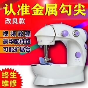 缝补台式创意布艺针织缝衣微型缝纫机做衣服基础标准同款绣花小巧