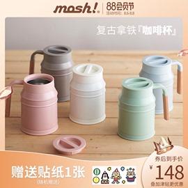 日本mosh清新简约可爱牛奶罐保温保冷不锈钢马克杯咖啡杯400ml