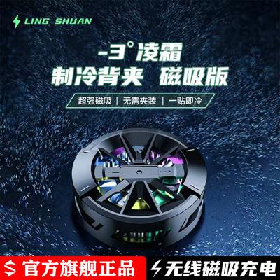 【无线充电】磁吸散热器黑鲨冰封半导体制冷手机平板专用背夹2pro