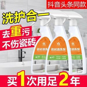 瓷砖清洗剂去重污不伤瓷砖持久耐脏适用广泛洗护合一瓷砖清洁剂