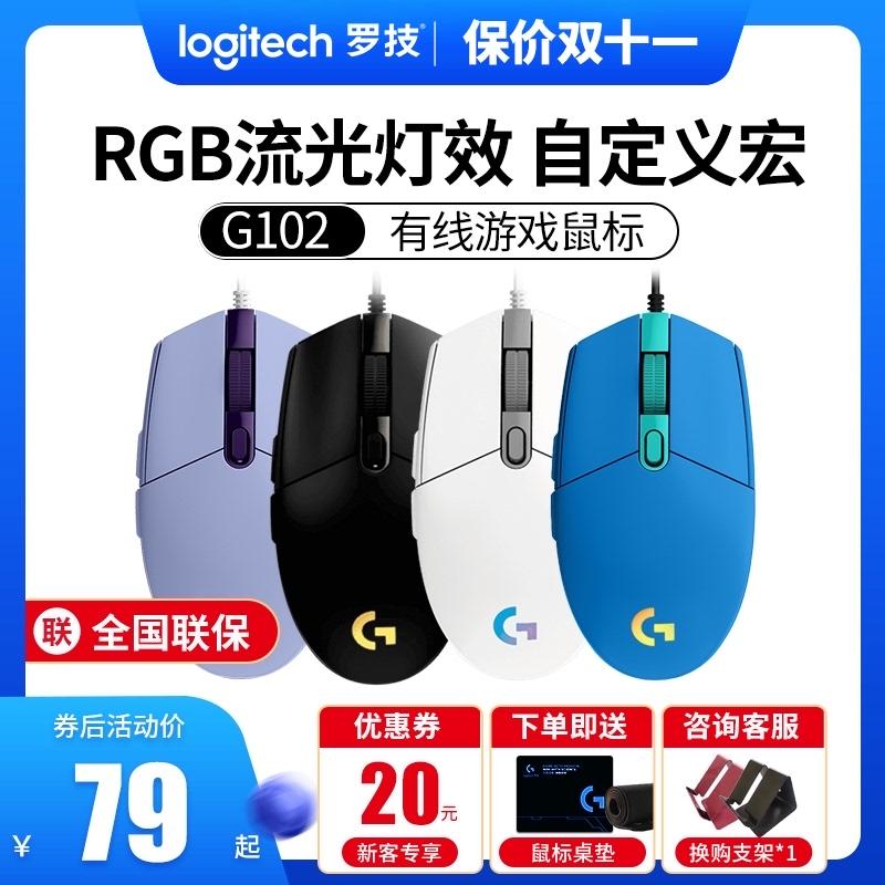 罗技g102二代有线电竞游戏鼠标永劫无间鼠标宏机械cf宏csgo枪电脑
