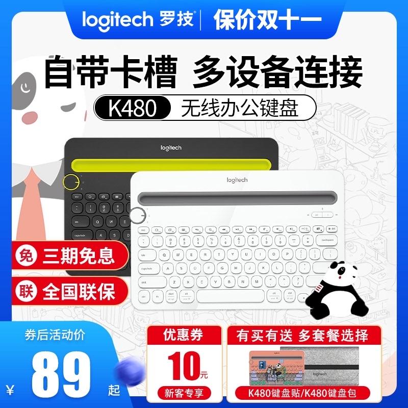 国行罗技k480无线蓝牙键盘可连手机苹果ipad套装平板笔记本电脑89元