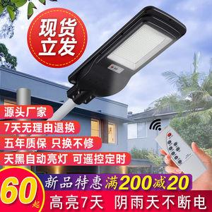 太阳能灯户外庭院柱头新农村乡村大功率led家用照明一体感应路灯