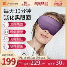 ドリームライトウェンシャオバオダークアイサークルアイ疲労コンプレスアイホットコンプレスアイバッグ電気睡眠シェーディングアイマスク