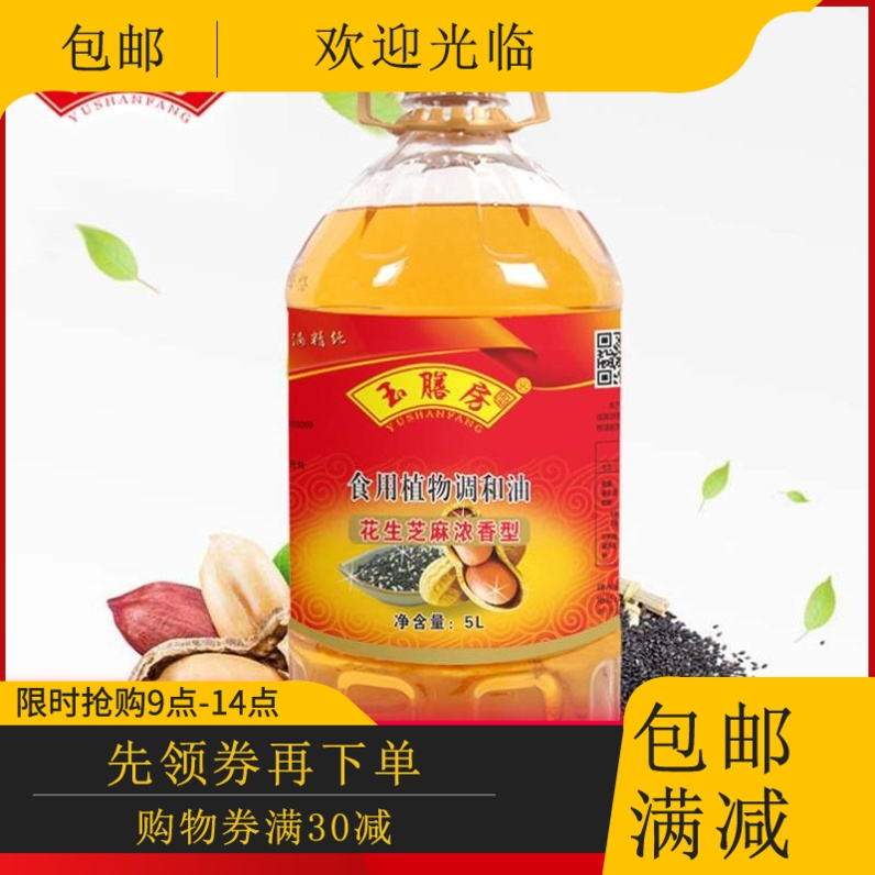 Yushanfang 5 L peanut sesame blended oil non transgenic pressed edible oil peanut oil special package