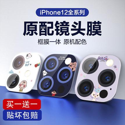适用苹果12镜头膜iPhone12摄像头镜头贴全覆盖钢化mini卡通苹果12Pro镜头膜保护圈全包边苹果12Promax贴膜11