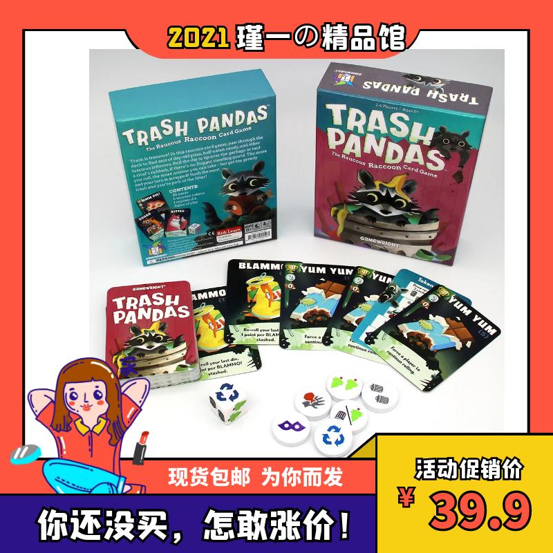 翻垃圾的干脆面 Trash Pandas 英文喧闹的浣熊 爆炸猫咪桌游卡片