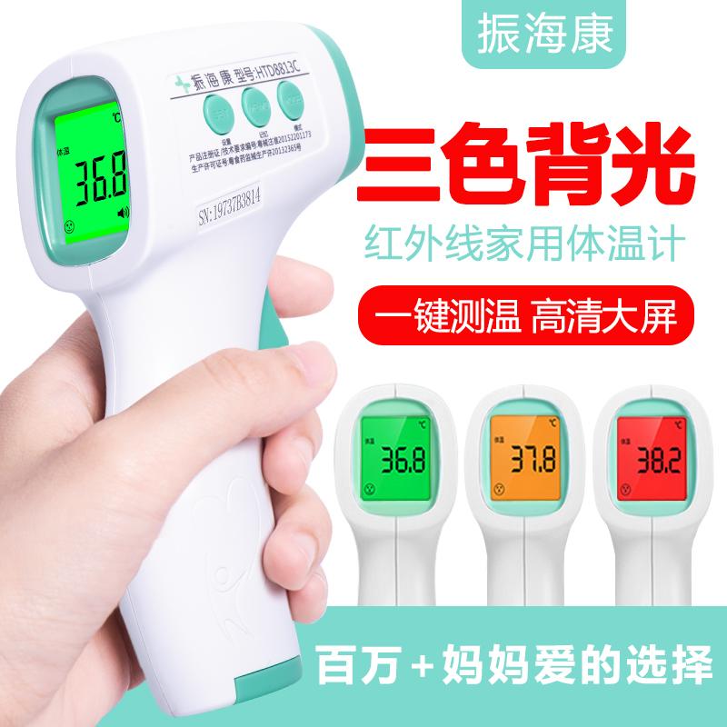 振海康红外线电子体温计家用儿童成人温度计医用体温枪精准额温枪