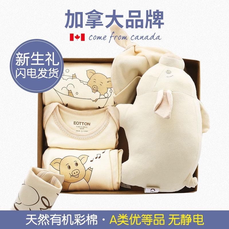 新生儿衣服套装礼盒大全刚出生宝宝母婴用品初生婴儿夏季满月礼物