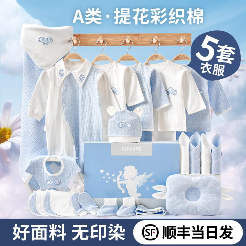 新生儿衣服礼盒纯棉套装夏季初生婴儿用品套盒刚出生宝宝满月礼物