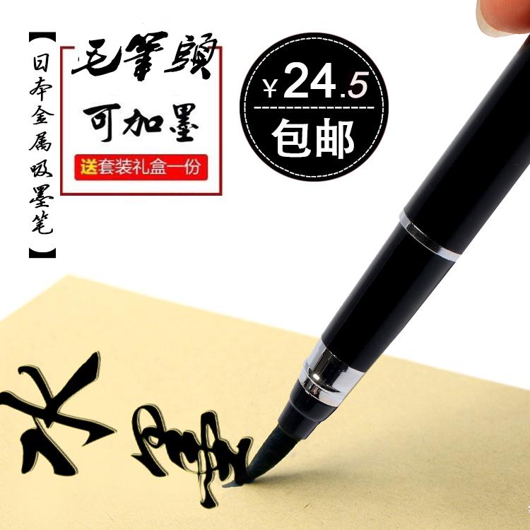 软笔钢笔式毛笔便携小楷自来水软头笔签到抄经书法笔礼盒装送人