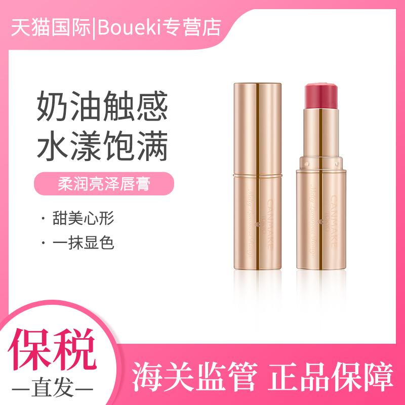 CANMAKE/井田日本愛心口紅05 06 T02 T04滋潤保濕金管唇膏女顯白