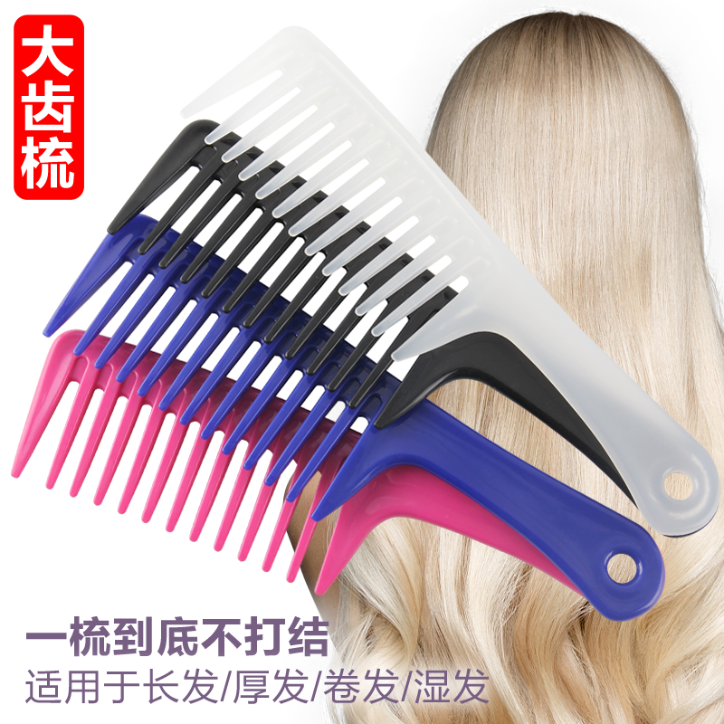 Hairdressing large tooth comb wide roll comb perm special heat resistant antistatic plastic comb wig comb female household