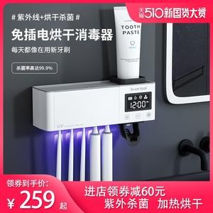 smartpal智能牙刷烘干消毒器紫外线