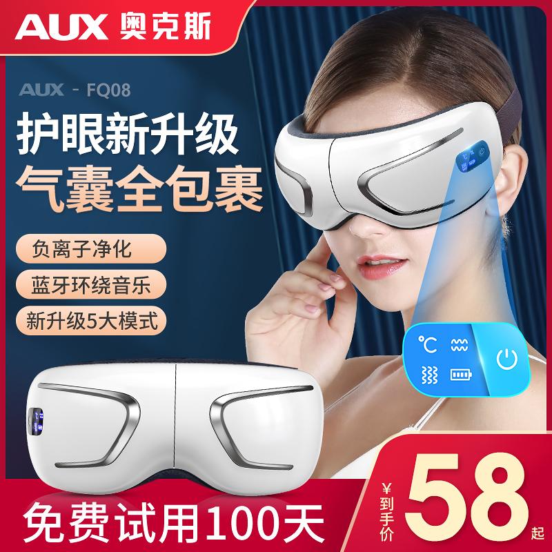 奥克斯护眼仪眼部按摩仪器缓解疲劳近视眼睛去黑眼圈眼罩热敷神器