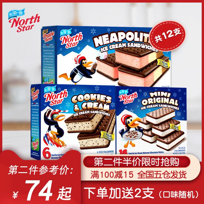 冰北星进口冰淇淋冷饮香草冰激凌巧克力三明治迷你雪糕12支盒装