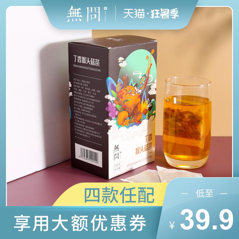 醫無問丁香猴頭菇沙棘養胃茶調理腸胃養生茶去胃火口臭暖健胃養胃