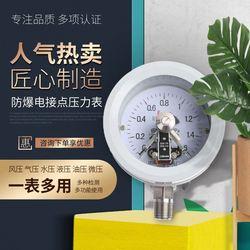 沈阳测压仪表厂防爆电接点压力表砂磨机不锈钢防爆耐震压力表