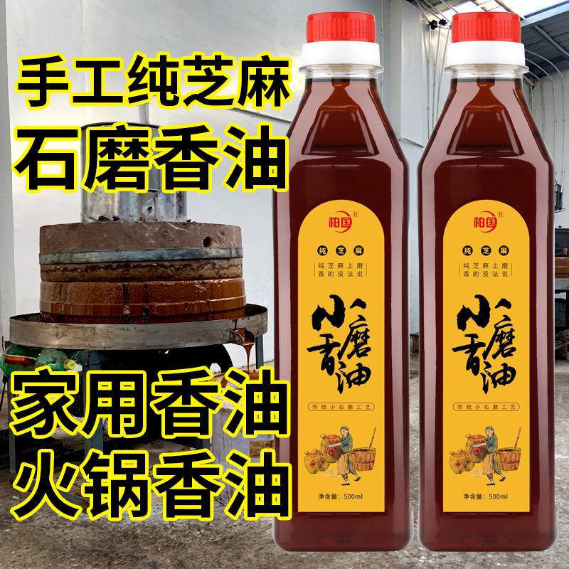 香油芝麻油纯正自榨河南小磨香油小瓶家用火锅蘸料500ml香油包邮