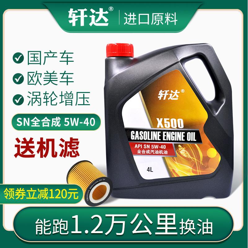 轩达机油5w40全合成正品汽车4l进口原料四季通用发动机原厂润滑油