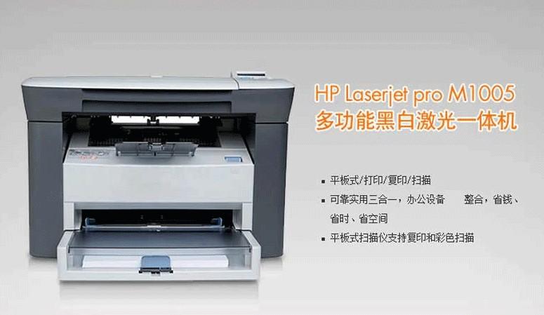 惠普M1005黑白激光A4办公家用学生作业打印复印扫描多功能一体机