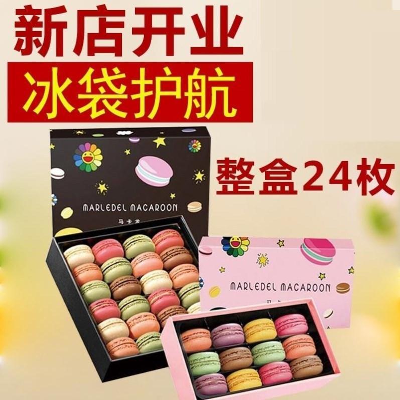 正宗法式面包马卡龙甜点24枚礼盒装蛋糕点心小饼干生日送礼物手工