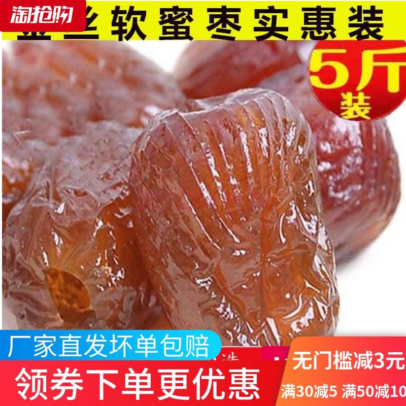 5斤装金丝蜜枣无核包邮煮粥煲汤粽子散装软枣500g休闲零食
