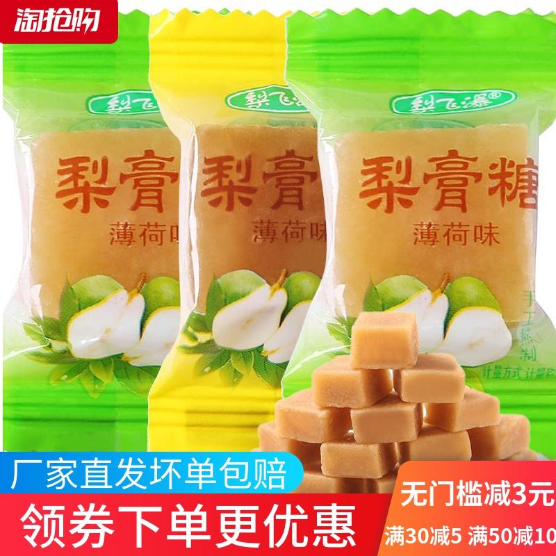 正宗散装梨飞瀑百草梨膏糖纯手工润喉糖清凉薄荷味零食糖果