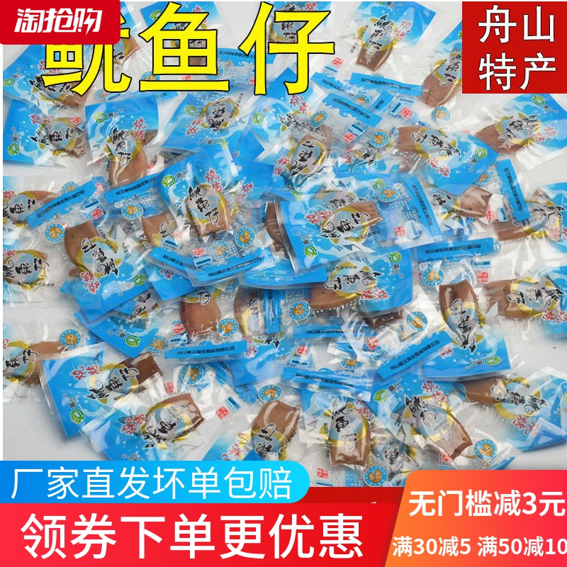 Zhoushan specialty barbecue squid fry seafood snack leisure cooked snacks instant sea rabbit without seed cuttlefish