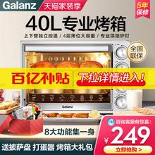 格兰仕烤箱 家用40升小型电烤箱蛋糕大容量烘焙多功能 官方旗舰店