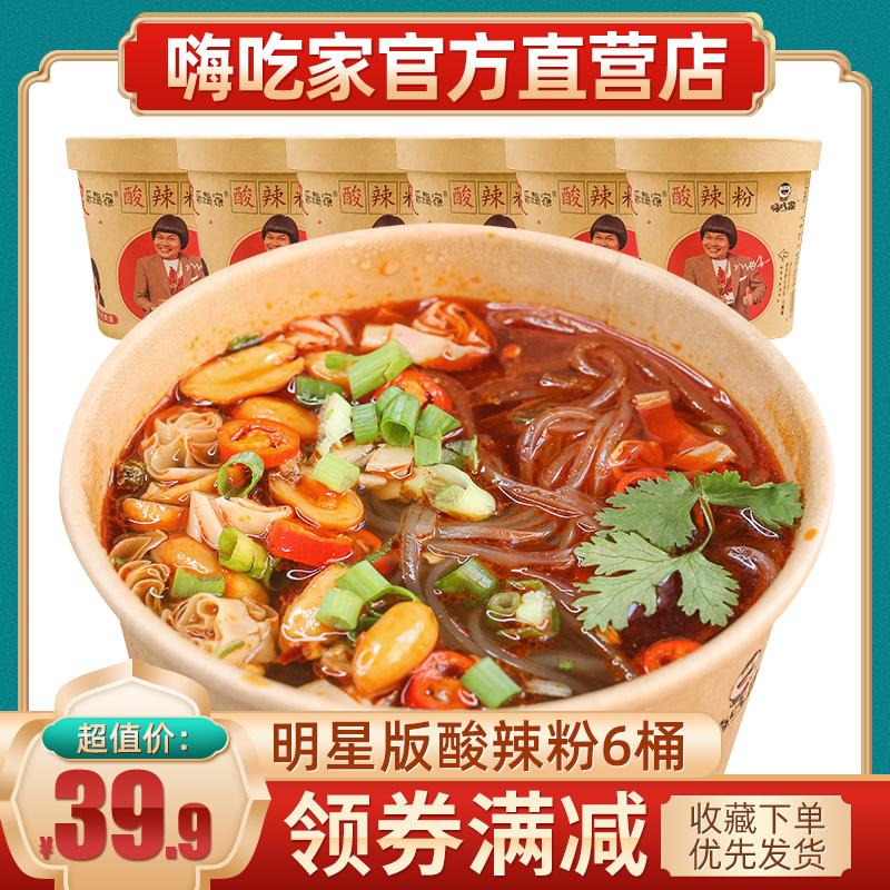 正宗嗨吃家酸辣粉桶装速食懒人食品方便面螺蛳粉粉丝米线6桶正品图片