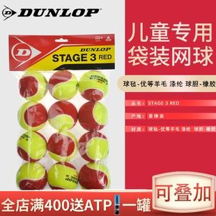 Dunlop登路普网球儿童网球邓禄普网球训练初学耐磨网球袋装